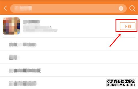 天下霸域九游版下载 九游天下霸域下载安装教程