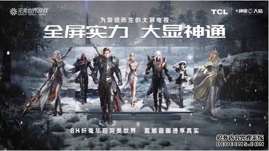 《新神魔大陆》参展2020Chinajoy 魔幻世界破界降临