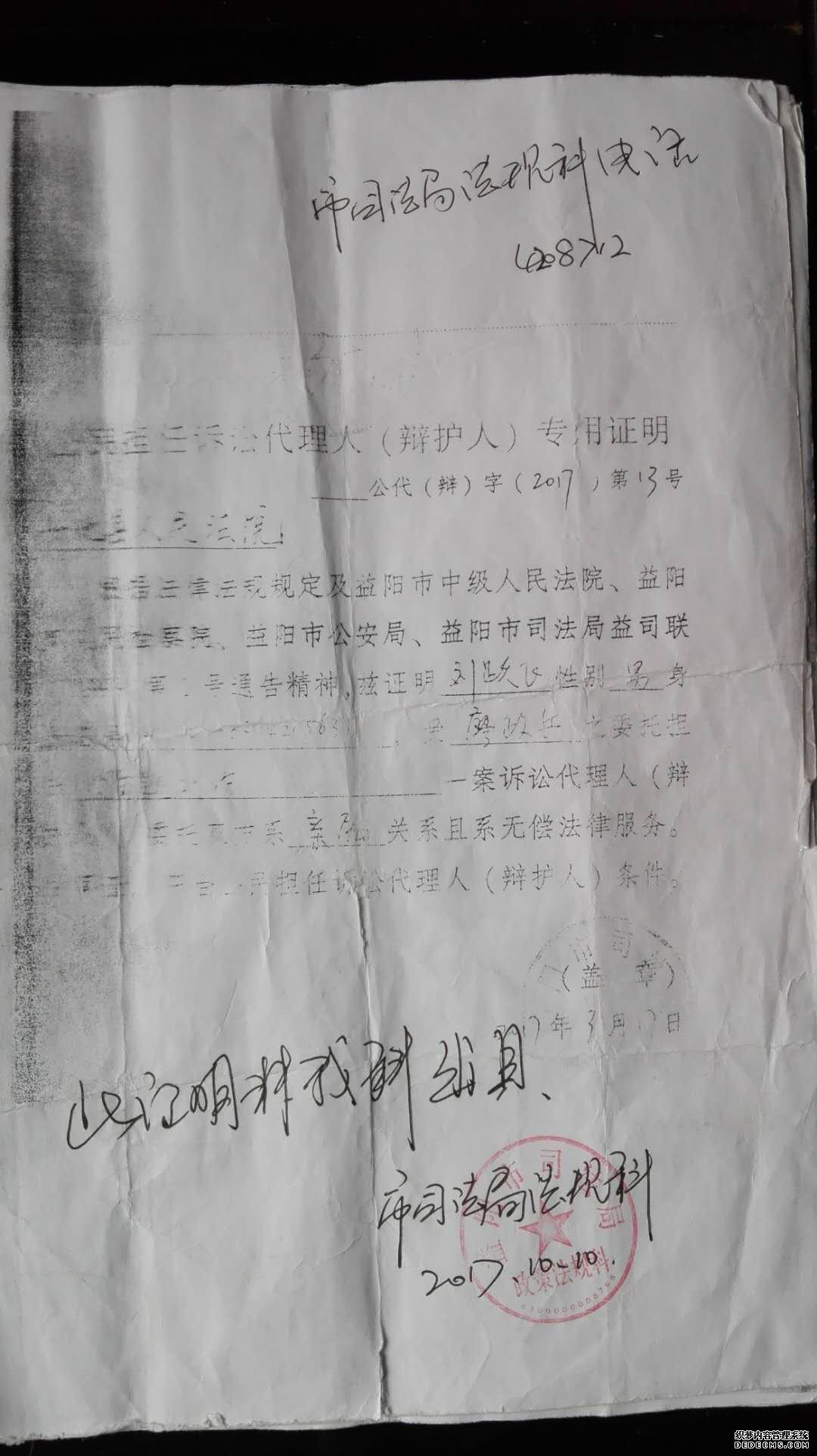 益阳中院薛谷雨曾艳红滥用职权判黑案