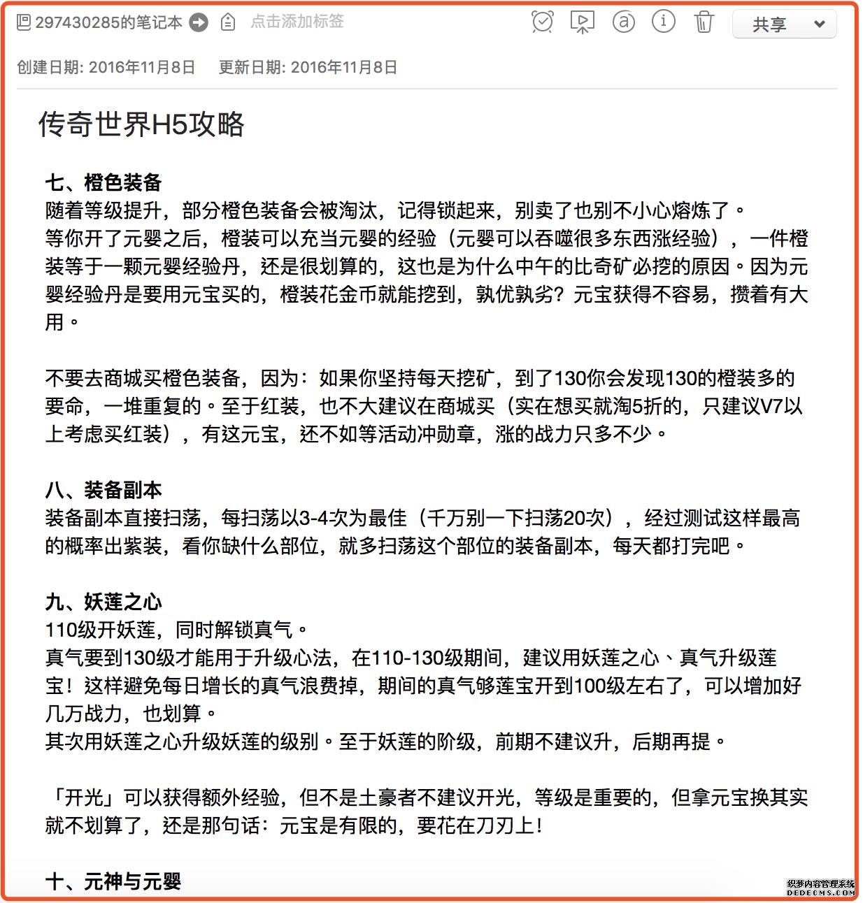 做个好产品:直播秀场与RMB页游